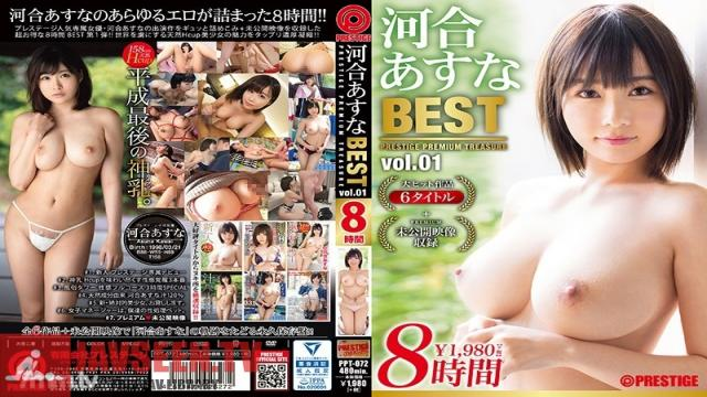 PPT-072 Studio Prestige - Asuna Kawai 8 Hours BEST HITS COLLECTION PRESTIGE PREMIUM TREASURE Vol.01 All 6 Titles + Previously Unreleased Footage Tracking The Career Of Asuna Kawai In This Amazing Collector's Edition!!