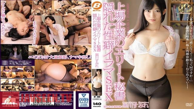 BF-560 Studio BeFree - The Elite Secretary Of A Major Company. Her Secret Fetish And Deep-Throat Sex. Sumire Kurokawa