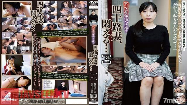 C-2379 Studio Gogos - Mature Wife's POV Interview. A Married Woman In Her 40's Squirms With Pleasure... 3