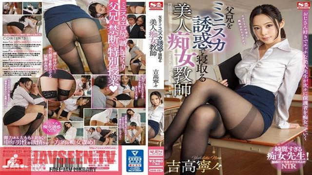 SSNI-521 Studio S1 NO.1 STYLE - Nympho Teacher Sleeps With Parents & Guardians In Miniskirt Temptation