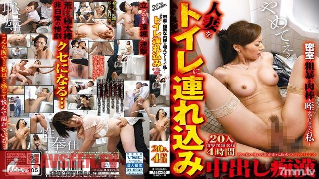 ABBA-405 Studio Center Village - I Was In A Locked Room, Sucking On A Violently Hard Cock... This Molester Dragged A Married Woman Into The Bathroom For Creampie Sex 20 Ladies/4 Hours