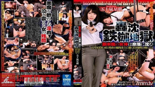 DBER-022 Studio BabyEntertainment - The Tormented Female Body Sinks Into An Abyss. Sinking Into Hell In Chains. Episode-05: The Torturous Burning Of Her Flesh Makes Her Mind Tremble. Seiran Igarashi