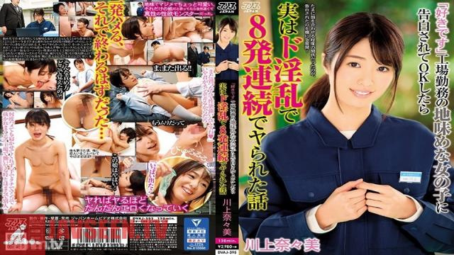 DVAJ-395 Studio Alice JAPAN - I Like You A Plain-looking Girl At The Plant Where I Work Confessed To Me, And Once I Said OK, She Was Actually A Slut And We Fucked For 8 Cumshots Nanami Kawakami