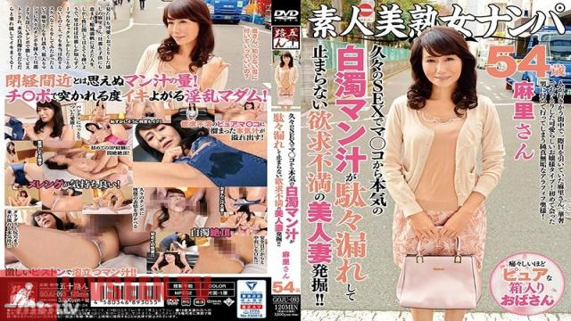 GOJU-093 Studio Fifty Something - We Discovered A Beautiful Married Woman Who's So Sexually Frustrated, Having Sex Makes Her Pussy Uncontrollably Wet!!