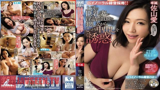 MEYD-447 Studio Tameike Goro - My Boss' Big Tits Wife Is Luring Me To Secret Temptation With Dirty Talk To Defile My Ears And Creampie Sex Ai Sayama