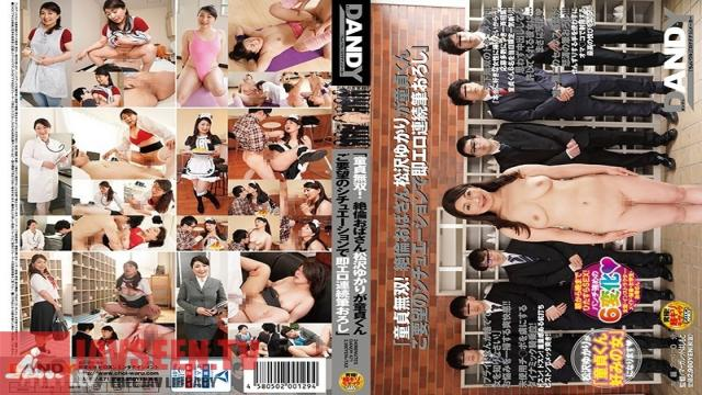 DANDY-671 Studio DANDY - Unparalleled Virgins! Mature Woman Yukari Matsuzawa Makes Some Cherry Boys' Ultimate Fantasies Come True
