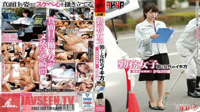 FSET-837 Studio Akinori - Working Girls How Hard-Working Girls Cum Kana 25 Years Old Works For A Construction Company Kana Manaka
