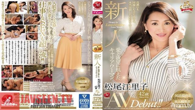 JUY-704 Studio Madonna - A Fresh Face A Career Woman Who Hungers For Love And Lust Eriko Matsuo 42 Years Old Her Adult Video Debut!!