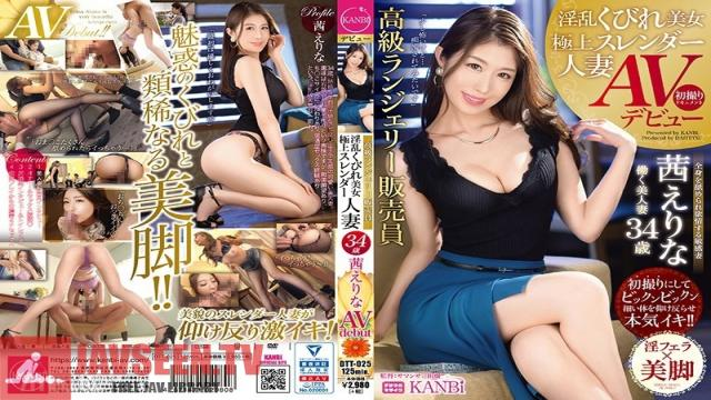 DTT-025 Studio Prestige - Horny Hottie With A Tiny Waist Meet Super Slender 34-Year-Old Married Woman And Luxury Lingerie Saleswoman Erina Akane A Slender Beauty Starring In Her Porn Debut Who Rocks Back As She Cums Hard!