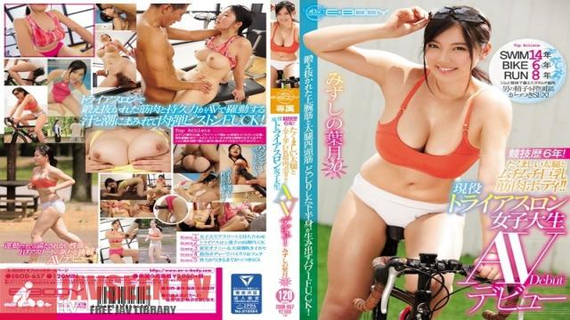 EBOD-657 Studio E-BODY - A 6-Year Competitive Career! A Muscular Body With Powerful Thighs And A Voluptuous Set Of Big Tits!! A Real-Life Triathlete College Girl Makes Her AV Debut Hazuki Mizushino 20 Years Old