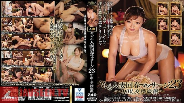 CLUB-548 Studio Hentai Shinshi Club - Rejuvenation Massage Parlor With Fuckable Married Women 23: Creampie Negotiations Secretly Filmed