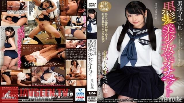 INCT-034 Studio Innocent/HERO - Men's Sex Toy Black Haired Beautiful Girl Becomes A Sex Toy 18 Year Old Ai Minano