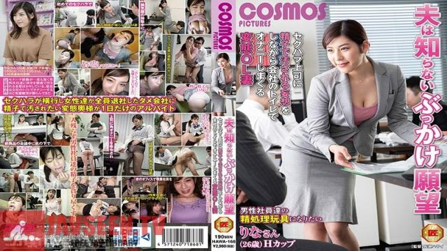 HAWA-168 Studio Cosmos Eizo - A Bukkake Fantasy Her Husband Doesn't Know About. A Perverted Married Office Lady Masturbates In The Office Toilet While Fantasizing About Her Boss Who Sexually Harasses Women Cumming All Over Her
