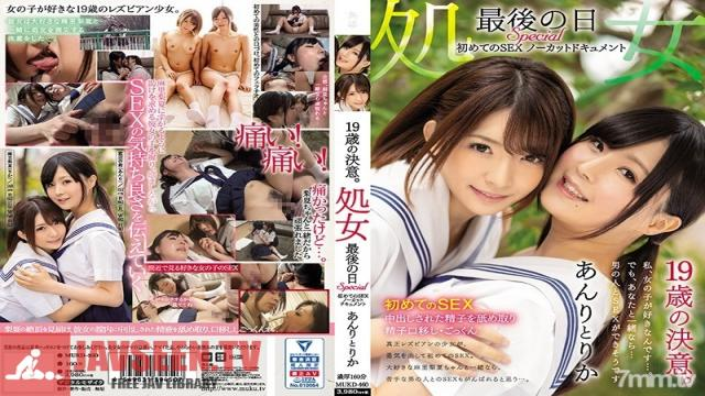 MUKD-460 Studio Muku - A Decision At Age 19. The Last Day Of Being A Virgin Special. Anri And Rika. Her First Sex. Uncut Documentary. I Like Girls... But If It's With You... I Think I Could Have Sex With A Man. Anri Watanabe, Rika Mari