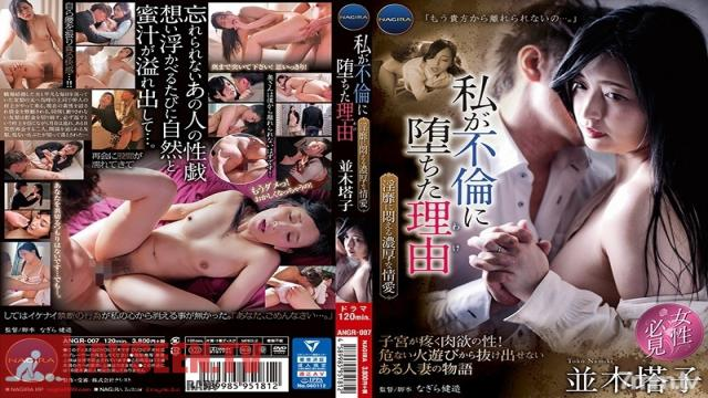 ANGR-007 Studio NAGIRA - Why I Cheated On My Husband ~ Writhing And Raunchy Passion Toko Namiki