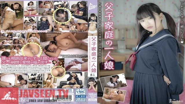 JUTN-011 Studio JUMP - Daddy's Little Girl A Straight-Laced Girl Who Loves Her Single Father With All Her Heart Mako Mako Yanagawa