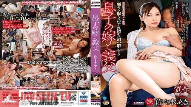 SPRD-1100 Studio Takara Eizo - A Son's Wife And Her Father-In-Law Aki Sasaki