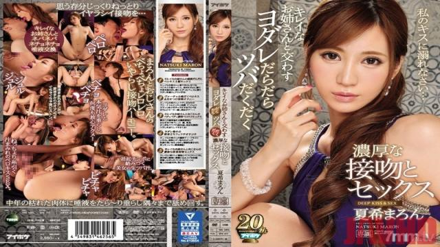 IPX-411 Studio Idea Pocket - Intimate Dripping, Slobbery Deep-Kisses And Sex With A Beautiful Woman Maron Natsuki