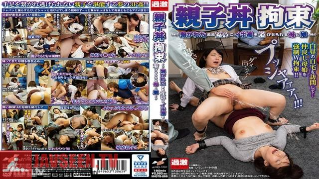 NHDTB-266 Studio NATURAL HIGH - Parent-Child Sandwich Tied Up -Mother And Daughter Bathe In Each Other's Cum Juice While Tied Up-