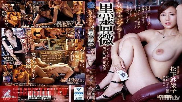 SHKD-819 Studio Attackers - The Female Gambler Black Rose Saeko Matsushita