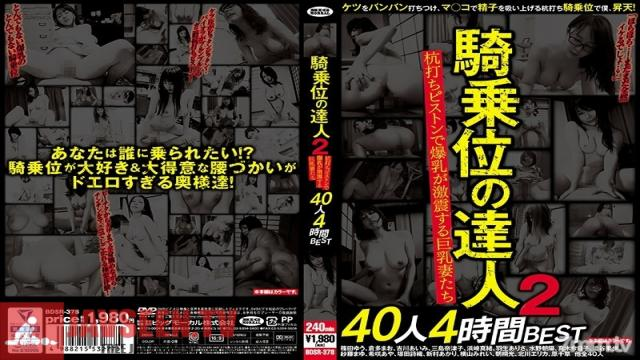BDSR-378 Studio Big Morkal - Masters Of Cowgirl Sex 2. Busty Wives Fucking Hard And Violently Shaking Their Colossal Tits. 40 Women, 4 Hours. BEST