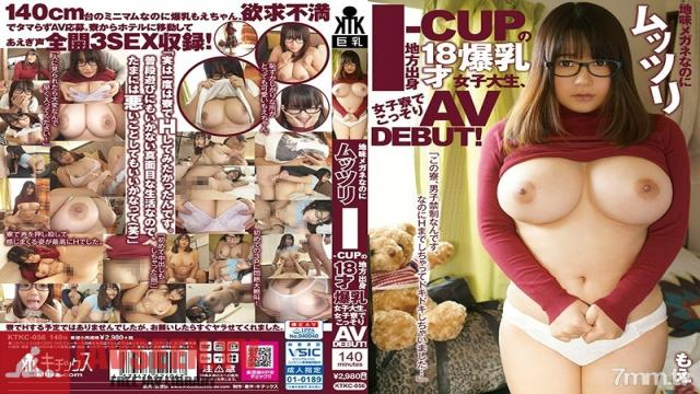 KTKC-056 Studio Kitixx/Mousouzoku - This 18 Year Old Homely Local College Girl In Glasses Shows Off Her I Cup Rack In Her Dorm Room For Her Porn Debut!