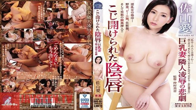 SHKD-851 Studio Attackers - Shame Brought To Light Big Tits Neighbor's Wife Torture & Rape Tragedy Ai Sayama