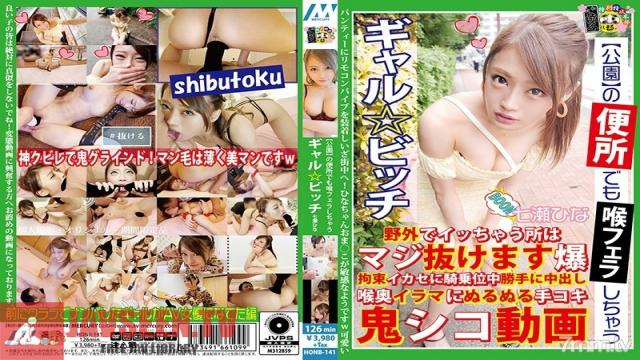 HONB-141 Studio MERCURY - A Gal Bitch Who Will Give Blowjob Action In Park Bathrooms Hina Nanase