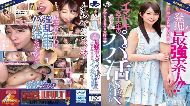 MILK-066 Studio MILK - A Fantastic Discovery! The Strongest Amateur!! A Modern College Girl Sugar Daddy Hunting Sex Documentary Miharu (20)