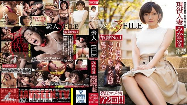 MISM-123 Studio M Girls' Lab - The Amateur Maso Files Slave No.1 Mika (Not Her Real Name) 28 Years Old This Beautiful Married Woman Volunteered For Breaking In Training And She Turned Out To Be A Mind-Blowing Perverted Freak