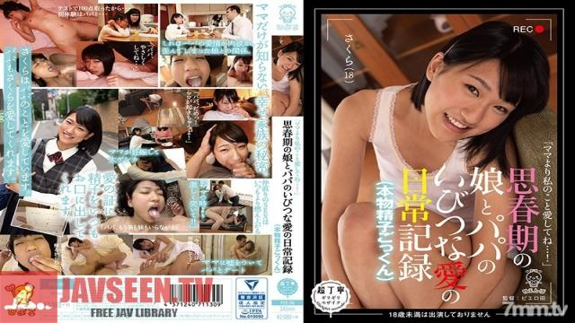 PIYO-016 Studio Hyoko - I Want You To Love Me More Than Mom...! The Twisted Love Between A Barely Legal Daughter And Her Father (Real Cum Swallowing)