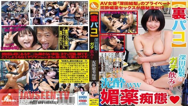 MCT-051 Studio Prestige - Drunk with Yuuri Fukada: Drunk Girl's Foolish Aphrodisiac