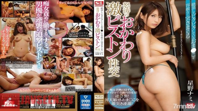 SSNI-517 Studio S1 NO.1 STYLE - I Came So Much I Have No Idea What's Going On... Her Pussy Was Twitching And Trembling After Cumming, But Then She Got A Second Helping Of Relentless And Furious Piston-Pounding Sex Nami Hoshino