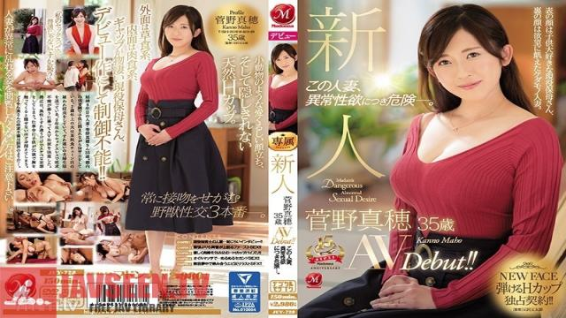 JUY-728 Studio Madonna - A Fresh Face Maho Kanno 35 Years Old Her Adult Video Debut!! Dear Wife, You Have Some Dangerously Abnormal Sexual Hangups