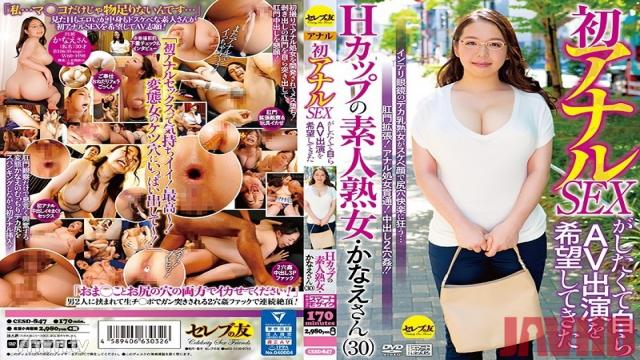 CESD-847 Studio Celeb no Tomo - An H-Cup Titty Amateur Mature Woman Who Wanted To Have Anal Sex For The First Time, So She Volunteered To Appear In This Adult Video Kanae-san (30)