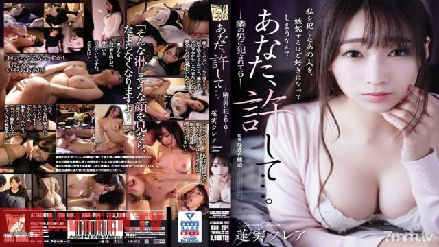 ADN-204 Studio Attackers - Darling, Forgive Me... -Raped By Man Next Door 6- Kurea Hasumi