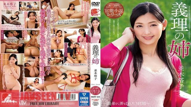 NACR-233 Studio Planet Plus - Sister-in-law Toko Namiki