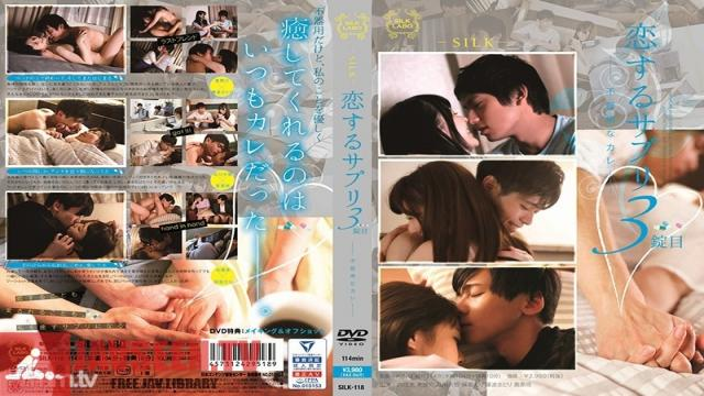 SILK-118 Studio SILK LABO - Supplements Of Love The Third Pill - Clumsy Curry -