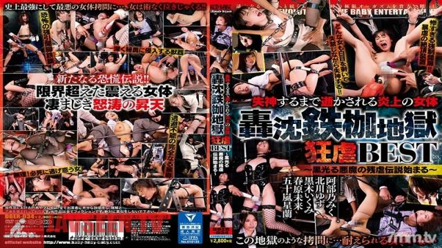 DBER-034 Studio BabyEntertainment - The Burning Woman's Body Is Made To Orgasm Until She Passes Out. Devastating Hell Of Chains. The BEST Of The Crazy Abuse ~The Cruel Legend Of The Shiny Black Devil Begins~