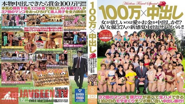 AVOP-410 Studio Hon Naka - 1 Million Yen x Creampie Sex What Does A Woman Want, Love, Or Money, Or Creampie Sex!? 37 Adult Video Actresses In A New Sensation Creampie Survival Game!!