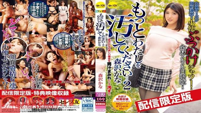 DGCESD-686 Studio Celeb no Tomo - *For Downloads Only! Bonus Footage Included* Make Me Dirtier... 2 Kana Morisawa