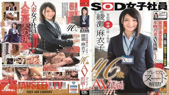 SDMU-919 Studio SOD Create - SOD Female Employee. Mid-Career Recruit In Her First Year With The Company From The Advertising Department. Maiko Ayase, 46 Years Old