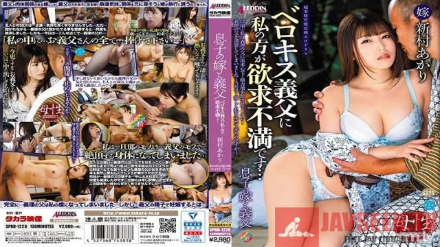 SPRD-1226 Studio Takara Eizo - Son's Wife With Father-in-law Akari Niimura