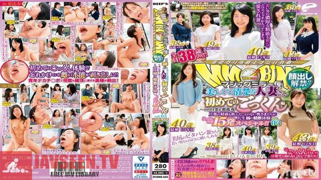 DVDMS-434 Studio Deep's - Faces Revealed!! The Magic Mirror Number Bus All Ladies, Over 38 Years Old! These Beautiful And Neat And Clean Married Woman Babes Are Taking On Their First Ever Cum Swallowing Challenge Vol.03 These Horny Housewives Have Never Swallowed Their