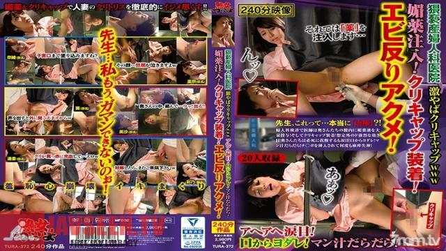 TURA-372 Studio Jukujo ha Tsurai yo - Dirty Gynecology Clinic. Extreme Clit Cap Lol. Injecting An Aphrodisiac! Putting On The Clit Cap! She Arches Her Back And Orgasms! Crying With Pleasure! Drooling! Dripping Pussy Juices!