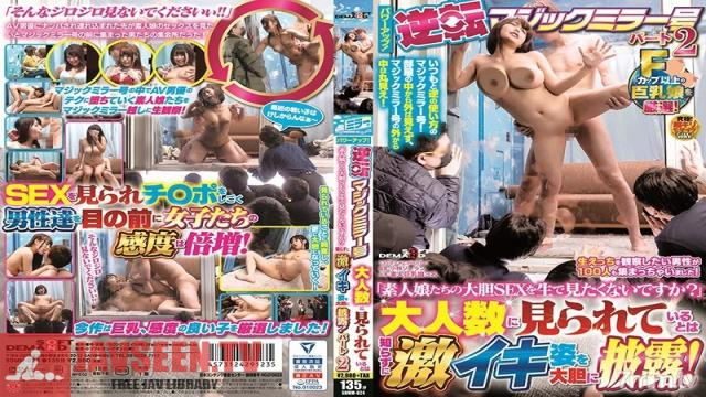 SDMM-024 Studio SOD Create - Powered Up! Reverse Magic Mirror Number Sex Would You Like To See These Amateur Girls Fucking Extravagantly, Raw? These Girls Have No Idea That They're Being Watched By A Crowd As They Flagrantly Exhibit Their Orgasmic Ecstasy!