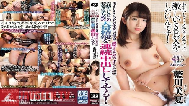 BIJN-141 Studio Bijin Majo/Emmanuelle - This Woman's Passion For Pleasure Is Awesome, As She Continuously Cums To Heaven, Spasms Endlessly, And Defiles Herself Completely, So We Injected This Young Wife With So Much Consecutive Creampie Cum She Was Certain To Get Pregnant! Mika A