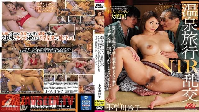 JUFE-046 Studio Fitch - Cuckolding Orgy On A Hot Spring Trip. On A Neighborhood Association Trip, My Wife Was Given Booze And An Aphrodisiac. She Was Then Fucked By Middle-Aged Men... Reiko Kobayakawa