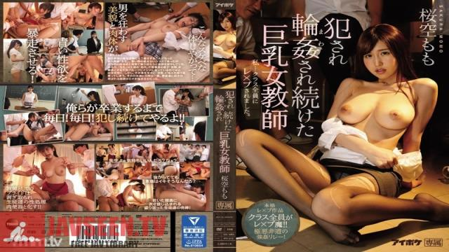 IPX-213 Studio Idea Pocket - The Busty Female Teacher Who Was Repeatedly Raped And Gang Banged. Momo Sakura