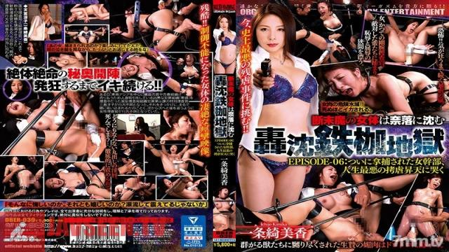 DBER-039 Studio BabyEntertainment - Death Rattles Echo All The Way To Hell - Episode 6 - The Female Enemy Is Finally Captured, And She'll Howl At The Moon In Agony - Kimika Ichijo